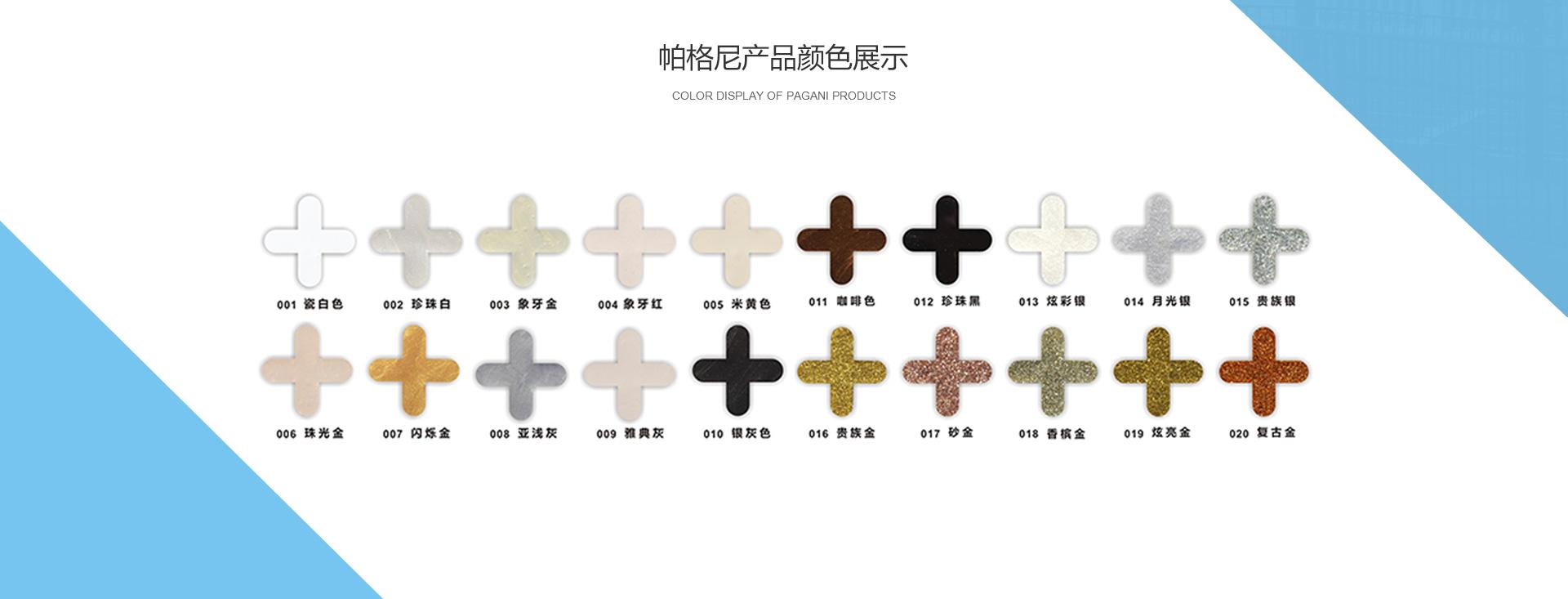 帕格尼炫彩陶瓷泥